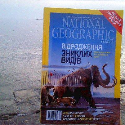 Журнал National Geographic в Украине